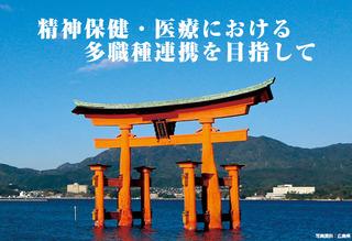 20181122_hiroshima.jpg